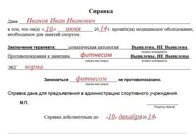 Справка флюорографии Северное Тушино Справка от гастроэнтеролога Дмитровская
